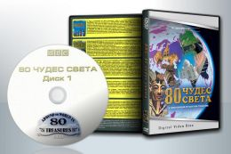 BBC: 80 чудес света / Around the World in 80 Treasures (2 DVD)