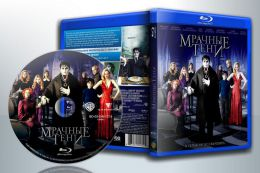 Мрачные тени / Dark Shadows (Blu-Ray)