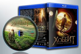 Хоббит: Нежданное путешествие / The Hobbit: An Unexpected Journey (Blu-Ray)