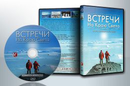 Discovery: Встречи на краю света / Discovery: Encounters at the End of the World