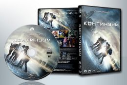 Континуум / Project Almanac
