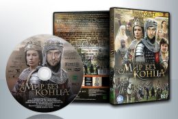 Мир без конца / World Without End (1 сезон, 2 DVD)