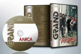 "Алиса ""Grand collection"" 1984-2016 (2 DVD)"