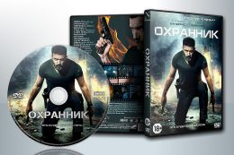 Охранник / Security (2017г.)