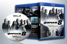 Форсаж 8 / The Fate of the Furious (Blu-Ray)