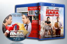 Здравствуй, папа, Новый год / Daddy's Home (Blu-Ray)